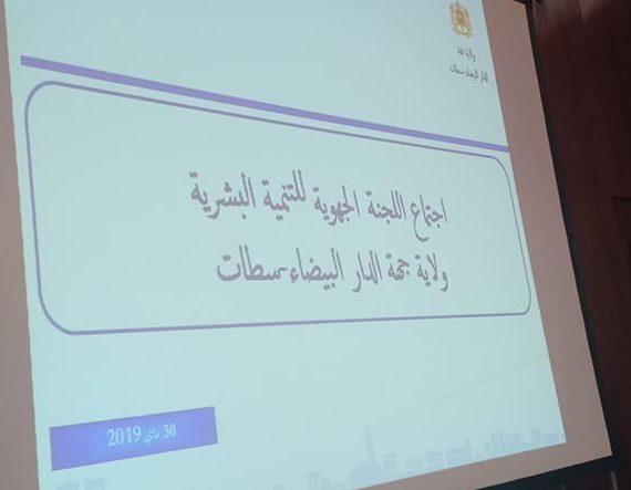Participation de la JCI Casablanca à la 3ème phase de l'Initiative Nationale du Développement Humain